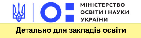 Детальна інформація щодо дуальної форми освіти на сайті Міністерства освіти і науки України